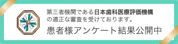 埼玉県春日部市でおすすめ評判の歯医者・ホリウチ歯科の口コミ
